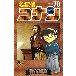 名探偵コナン 61〜70巻セット |comicmatomegai