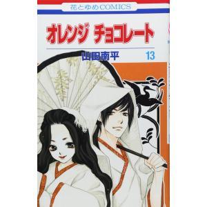 オレンジチョコレート 全巻セット 1〜12巻 以降続巻|comicmatomegai
