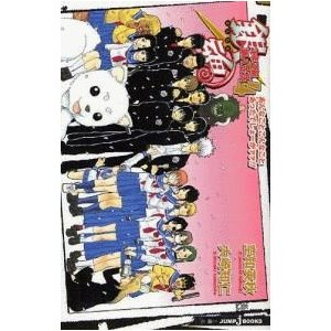 銀魂-ぎんたま- 3年Z組銀八先生 全巻セット 1〜4巻 完結 |comicmatomegai
