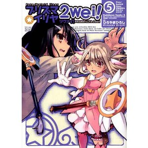 Fate/kaleid liner プリズマ☆イリヤ 2wei ツヴァイ  全巻セット 1〜5巻 以降続巻|comicmatomegai