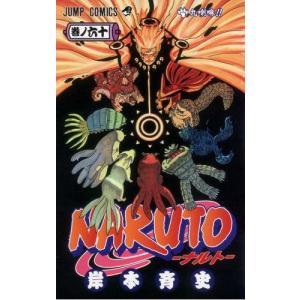 NARUTO-ナルト- 51〜60巻セット