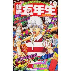 銀魂 公式キャラクターブック 「銀ちゃんねる」+「銀魂五年生」 計2冊|comicmatomegai