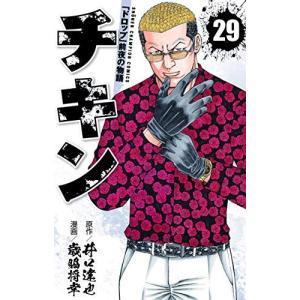 チキン―「ドロップ」前夜の物語 1-25巻セット comicmatomegai
