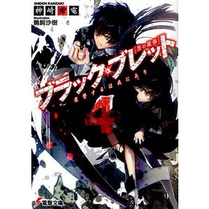 ブラック・ブレット 黒の銃弾 全巻セット(1〜4巻 以降続巻) comicmatomegai