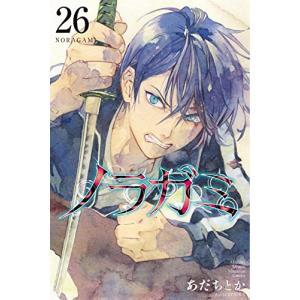 ノラガミ 1-20巻セット comicmatomegai