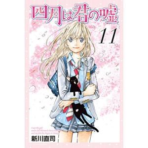 四月は君の嘘 全巻セット 1〜11巻 完結 comicmatomegai