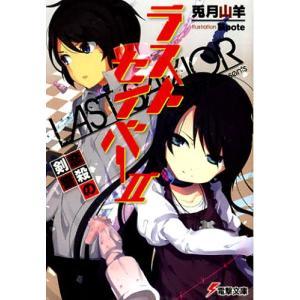 ラストセイバー 全巻セット 1〜2巻 以降続巻 comicmatomegai