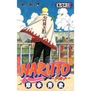 2015年に完結したNARUTO全72巻と 2015年春から短期連載された「NARUTO―ナルト― ...