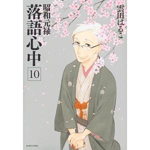 昭和元禄落語心中 1-10巻完結セット