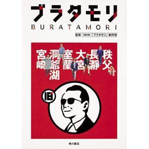ブラタモリ 1-18巻セット comicmatomegai