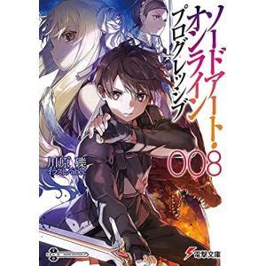 ソードアート・オンライン・プログレッシブ 1-6巻セット|comicmatomegai