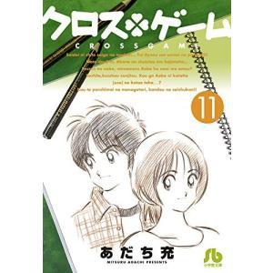 クロスゲーム マンガ文庫版 1-11巻セット 完結