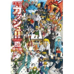 「週刊少年サンデー」2001年6号から2008年4/5合併号まで連載。 魔物100人の中からただひと...