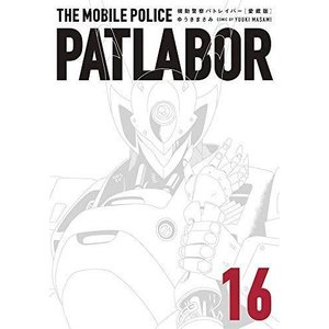 愛蔵版機動警察パトレイバー 1-2巻セット|comicmatomegai