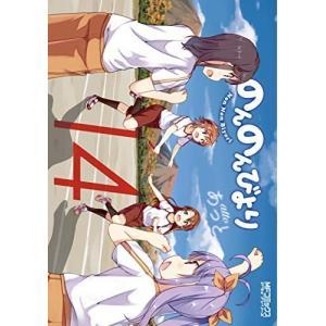 のんのんびより 14巻|comicmatomegai