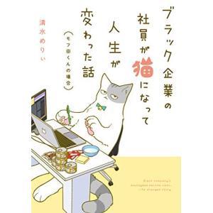 会社が変わる、猫(ルビ:モフ田)が変える 猫になった主人公が、ブラック企業をホワイト化していく癒やし...