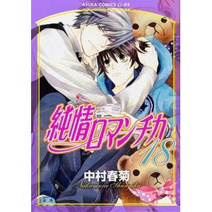 純情ロマンチカ 18巻|comicmatomegai