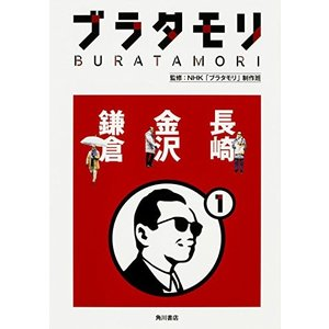 ブラタモリ 1巻 長崎 金沢 鎌倉 comicmatomegai
