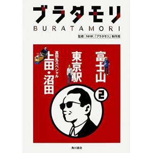 ブラタモリ 2巻 富士山 東京駅 真田丸スペシャル(上田・沼田) comicmatomegai