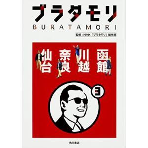 ブラタモリ 3巻 函館 川越 奈良 仙台 comicmatomegai
