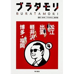 ブラタモリ 4巻 松江 出雲 軽井沢 博多・福岡 comicmatomegai