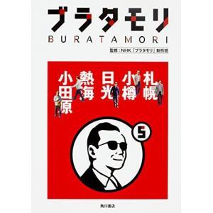 ブラタモリ 5巻 札幌 小樽 日光 熱海 小田原 comicmatomegai