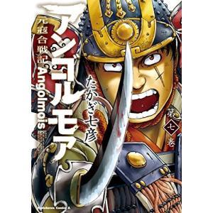 対馬軍が籠城する金田城に蒙古軍がなだれこんだ! 防人たちの奇策により辛くも撃退に成功するが、敵を招き...
