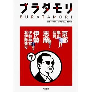 ブラタモリ 7巻 京都(嵐山・伏見) 志摩 伊勢(伊勢神宮・お伊勢参り) comicmatomegai