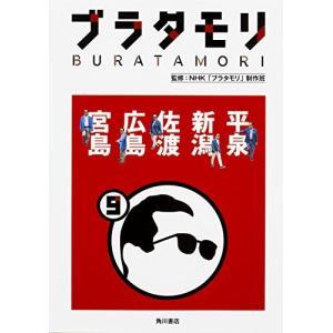 ブラタモリ 9巻 平泉 新潟 佐渡 広島 宮島 comicmatomegai