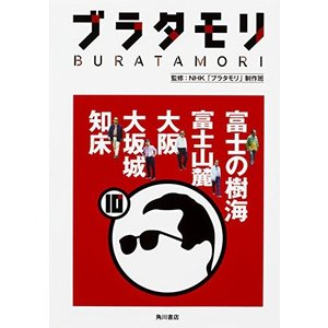 ブラタモリ 10巻 富士の樹海 富士山麓 大阪 大坂城 知床 comicmatomegai