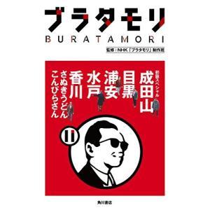 ブラタモリ 11巻 初詣スペシャル成田山 目黒 浦安 水戸 香川 comicmatomegai