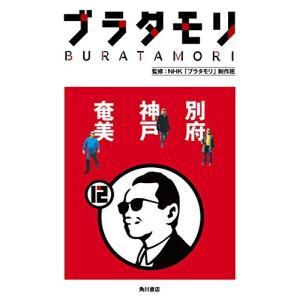 ブラタモリ 12巻 別府 神戸 奄美 comicmatomegai