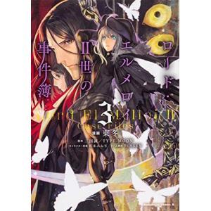 ロード・エルメロイII世の事件簿 コミック版 3巻 comicmatomegai