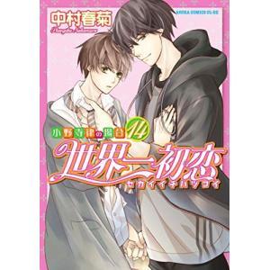 世界一初恋 〜小野寺律の場合〜14巻|comicmatomegai