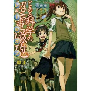 御坂美琴の物語を描いた、電撃文庫の大人気作品のスピンオフ! 1巻より続いていた 「レベルアッパー編」...