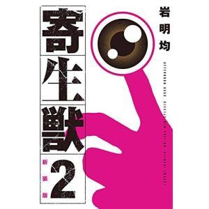 寄生獣 新装版 2巻
