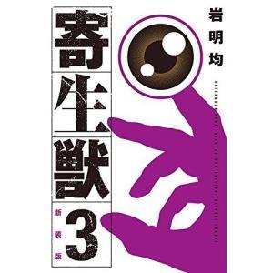寄生獣 新装版 3巻