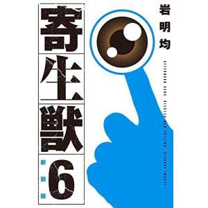 寄生獣 新装版 6巻