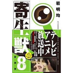 寄生獣 新装版 8巻