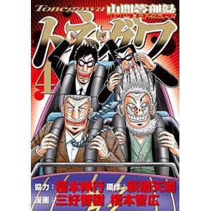 利根川幸雄の日常は、東奔西走、多事多端…!  東、黒服たちのファッション戦争…!  西、今試される、...