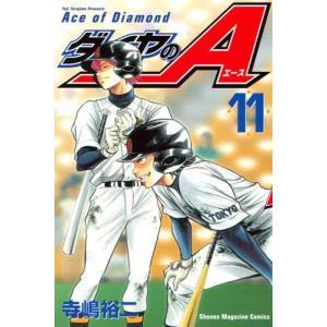 ダイヤのA  11巻|comicmatomegai