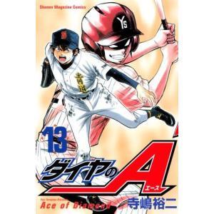 ダイヤのA  13巻|comicmatomegai