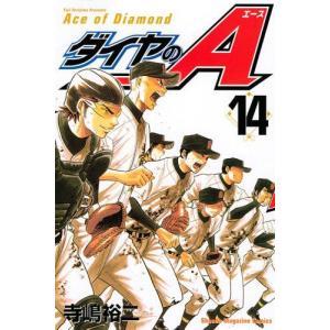 ダイヤのA  14巻|comicmatomegai