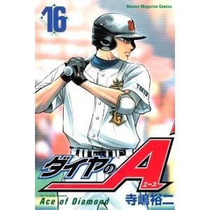 ダイヤのA  16巻|comicmatomegai