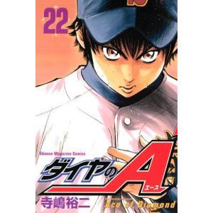 ダイヤのA  22巻|comicmatomegai