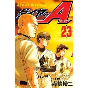 ダイヤのA  23巻|comicmatomegai