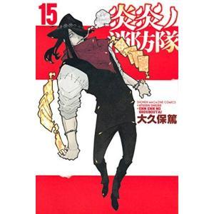 炎炎ノ消防隊 15巻|comicmatomegai