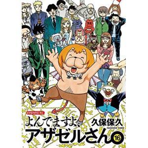よんでますよ、アザゼルさん。 16巻|comicmatomegai