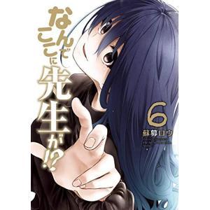 TVアニメ4月放送の先生ラブコメ、第6巻!今度のヒロインは「背後霊」とあだ名される黒尽くめの不気味な...
