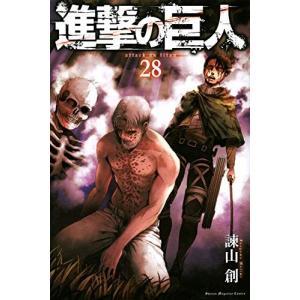 進撃の巨人28巻 通常版 comicmatomegai